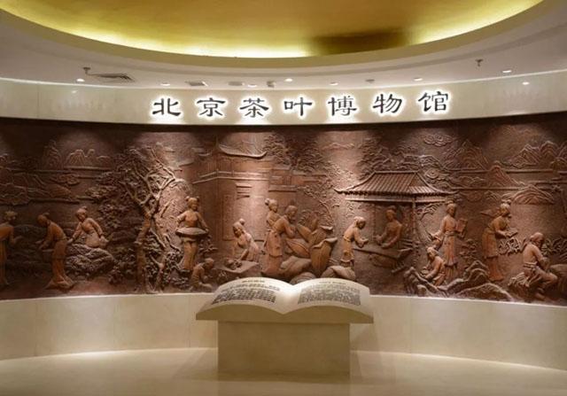 茶叶博物馆/茶文化馆案例:弘扬中国茶文化――北京茶叶博物馆