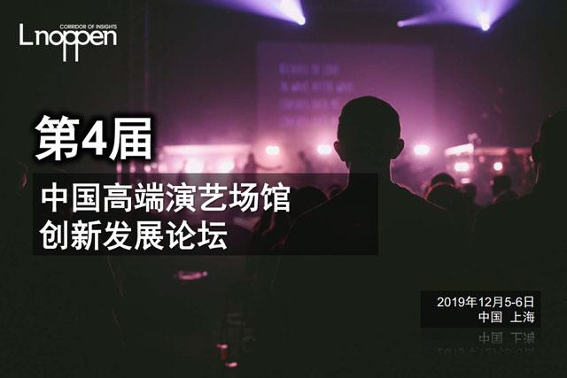第四届中国高端演艺场馆创新发展论坛将于12月在上海召开