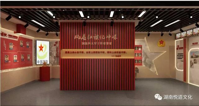 悦道文化中标省军区长沙干休所荣誉室设计施工一体化项目
