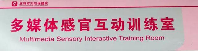 应城市妇幼保健院儿童康复科多媒体感官互动训练室正式投入使用