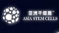 亚洲干细胞体验馆