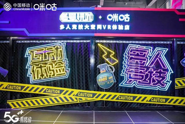"""""""5G+VR""""炫风行动发布 咪咕X竟盟首家联合品牌体验店落户天津"""