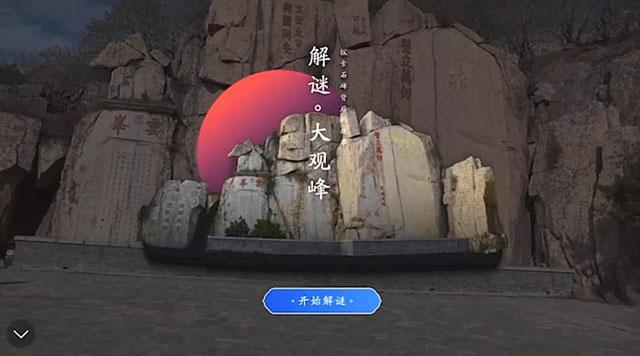 """AR增强现实案例:百度地图""""AR智能导览""""景区落地泰山,""""虚拟导游""""是旅游产业的"""