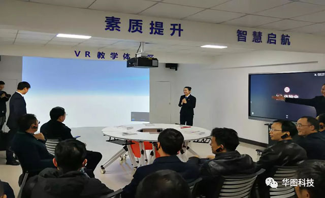 成都铁路局集团公司领导视察VR智慧教室