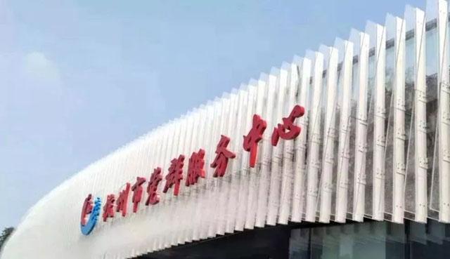 党群服务中心案例:端庄大气|杭州市党群服务中心照明设计