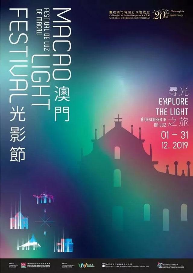 2019年澳门光影节,3D Mapping光雕表演梦幻来袭