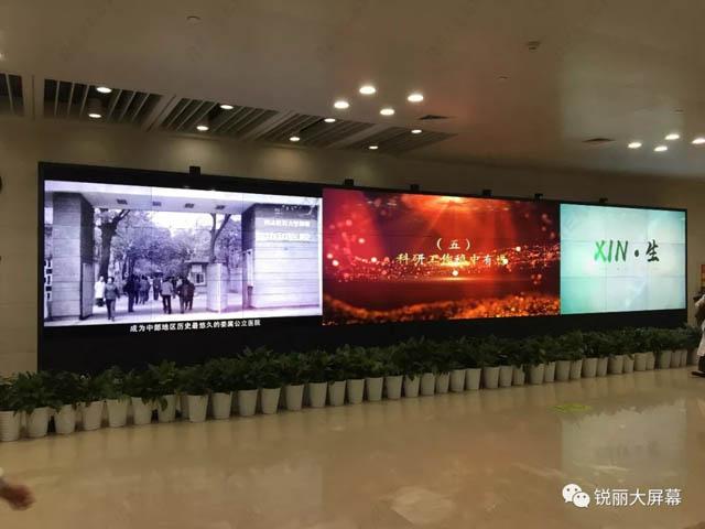 虚拟仿真案例:锐丽0.88mm3×10液晶拼接大屏幕助力武汉协和医院信息化建设