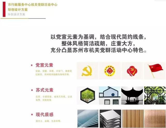 市行政服务中心 |机关党群活动中心—灵动空间,互动共享