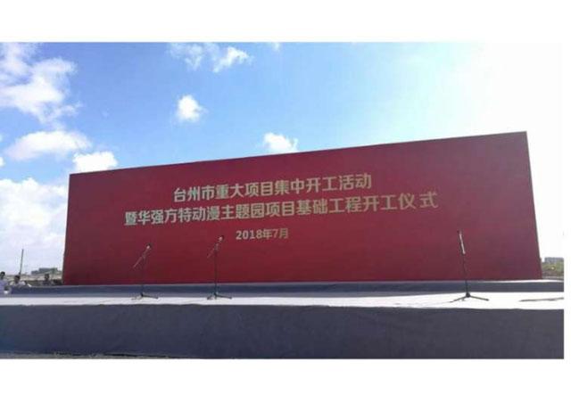 浙江台州方特动漫主题园工程举行开工仪式