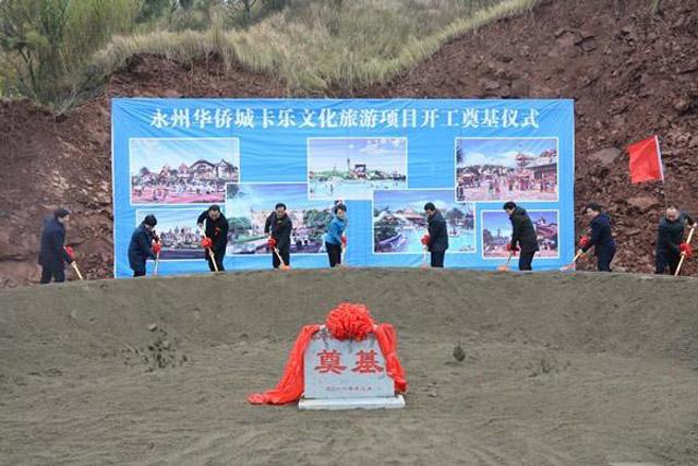 总投资14.8亿元!永州华侨城卡乐文化旅游项目开工