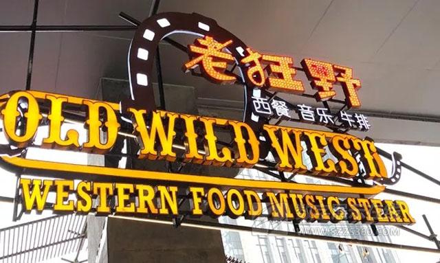数字餐厅案例:用全息投影技术赋予音乐餐吧更有趣的灵魂