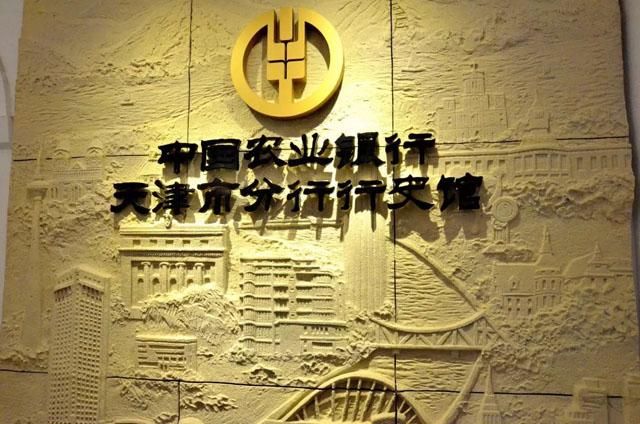 银行行史馆案例:中国农业银行天津市分行行史馆正式开馆