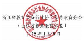 2019浙江省智慧教育装备展示会邀请函