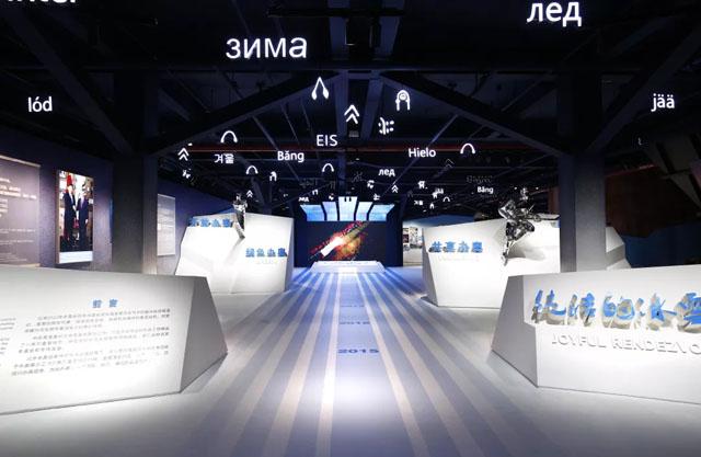 """企业展厅设计案例:北京冬奥会展示中心揭开神秘""""面纱"""""""