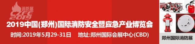 您身边的中央空调定制专家 山东格瑞德集团再次亮相威博会展 CZFE第十届郑州国际消防展