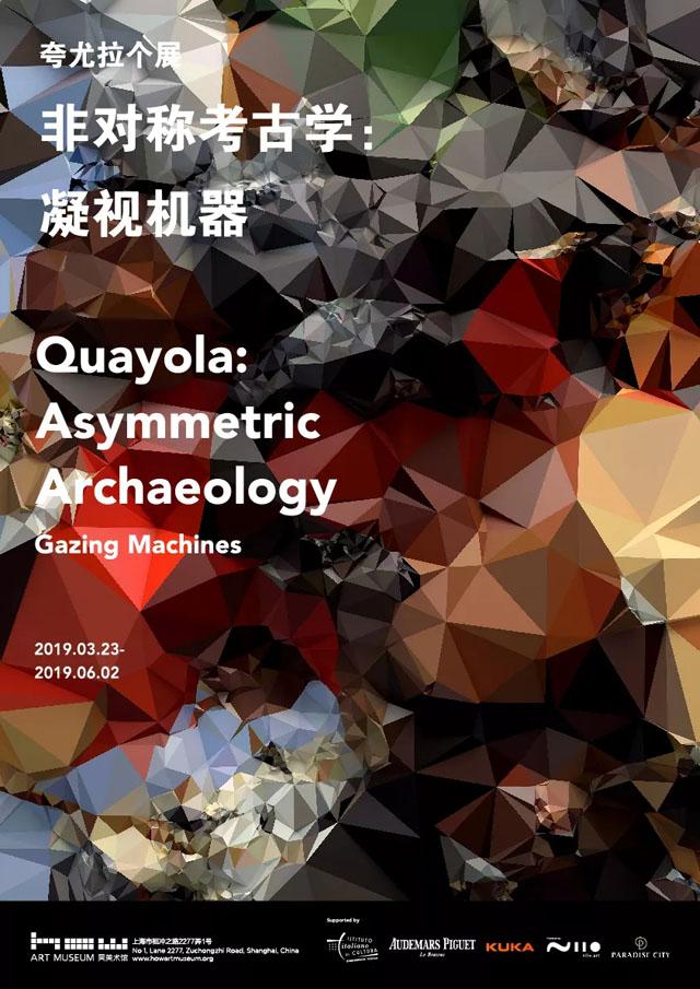 """夸尤拉个展""""非对称考古学:凝视机器"""""""