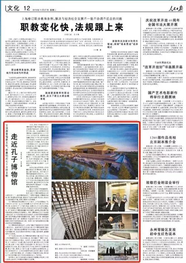 从细节看清华美院张烈副教授担纲展陈设计的孔子博物馆