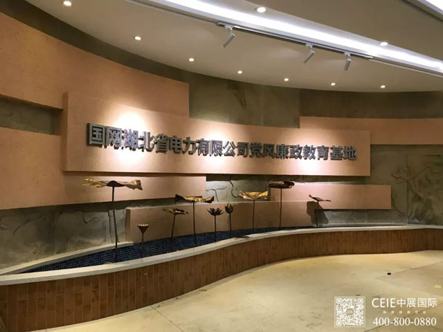 国网湖北省电力有限公司党风廉政教育基地