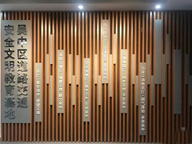 安全体验馆案例:案例:吴中区道路交通安全文明教育基地