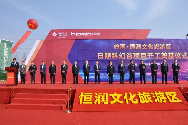 岭南•恒润文化旅游区暨日照科幻谷项目正式开工