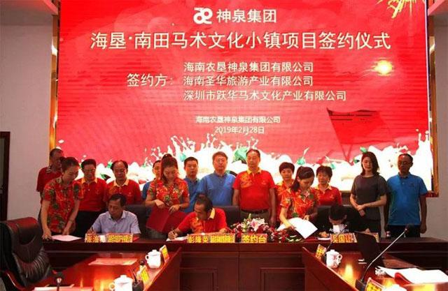 三亚南田将投资百亿建2000亩地马术小镇