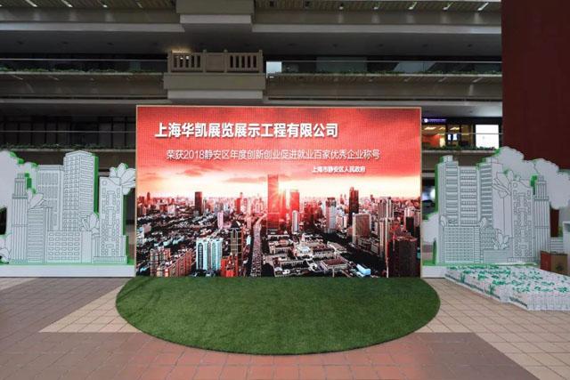 """上海华凯荣获静安区""""2018年度创新创业促进就业百家优秀企业""""称号"""