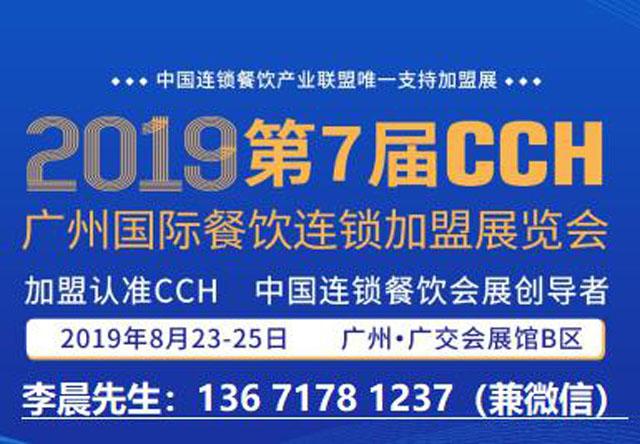 参加CCH2019广州国际餐饮连锁加盟展的八大理由