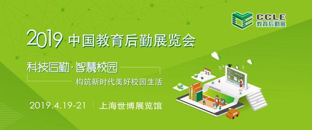 2019中国教育后勤展览会