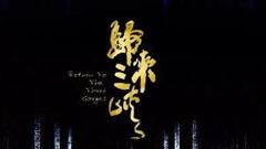 《归来三峡》公演打造诗与远方的极致盛宴