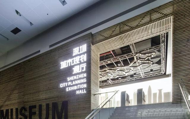 规划馆设计案例:设计案例赏析――深圳城市规划展厅