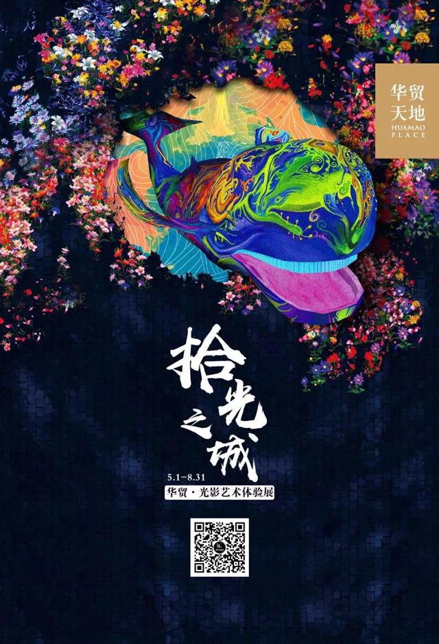 """""""拾光之城""""隐藏在惠州江北的光影艺术大型展览"""