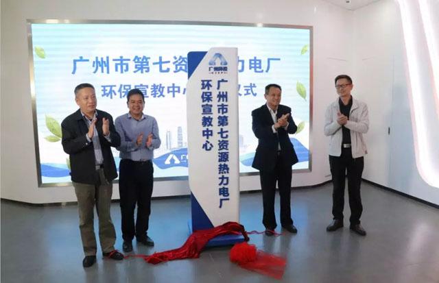 环保教育馆案例:三川田助力打造广州环投集团环保宣传教育基地