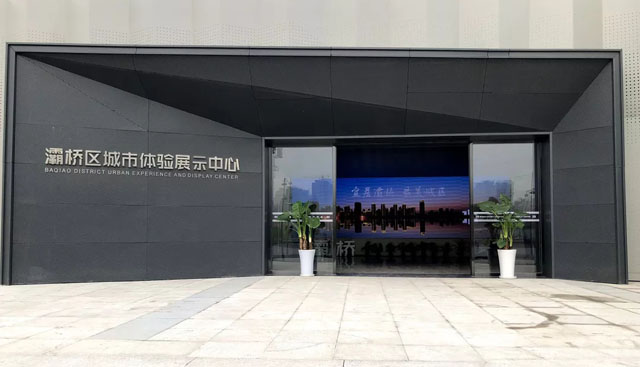 规划馆设计案例:灞桥区城市体验中心带你看独一无二的灞桥