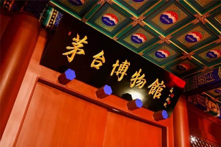 洒文化馆-酒博物馆案例:酱香千载,酒韵流芳――北京茅台博物馆