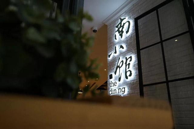 数字餐厅案例:爱普生LightScene投影灯带你打卡南小馆