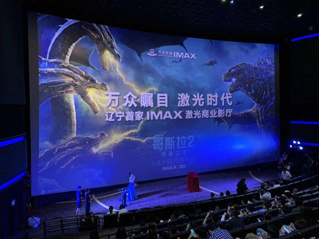 辽宁首家IMAX激光商业影厅在大连万达影城启幕