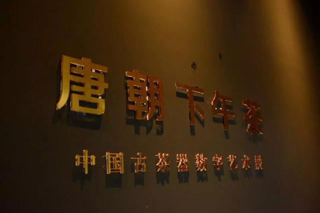 茶叶博物馆/茶文化馆案例:唐朝下午茶-中国古茶器数字艺术展(3D)