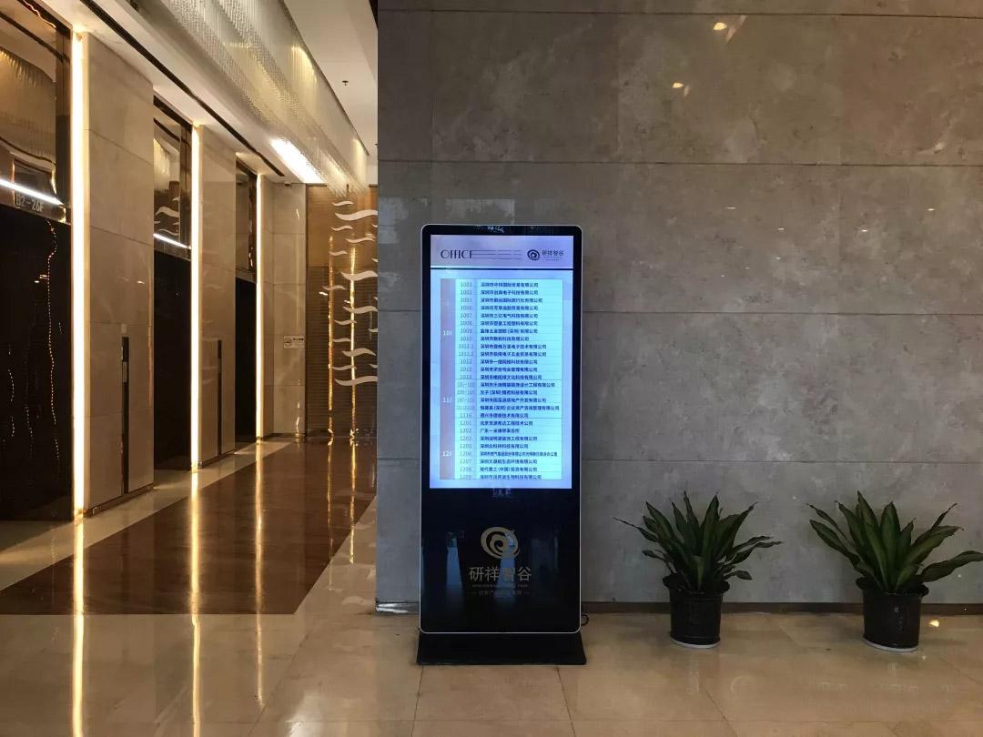 虚拟仿真案例:深圳研祥智谷办公大楼智能数字标牌案例