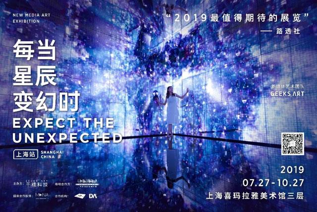 上海喜玛拉雅美术馆|每当星辰变幻时新媒体艺术展