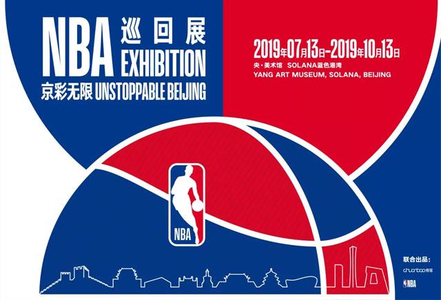 NBA巡回展|京彩无限Unstoppable Beijing