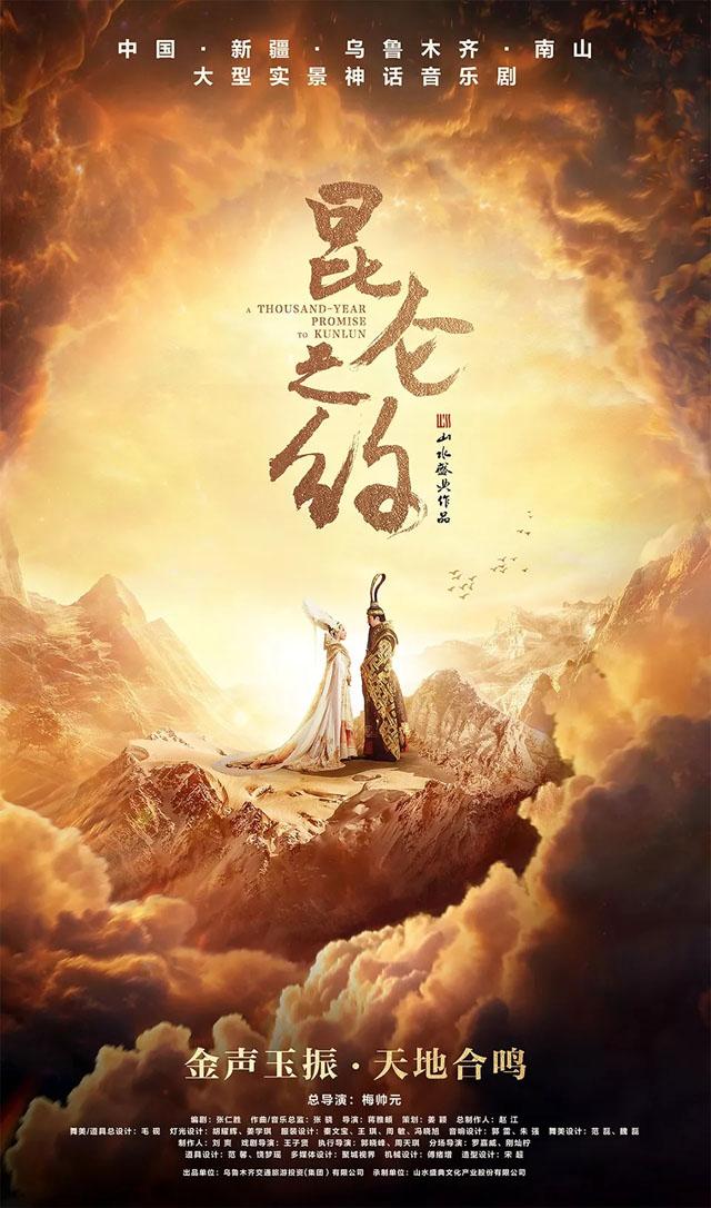 精彩预告 | 大型实景神话音乐剧《昆仑之约》即将星耀南山