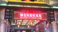 广州融创乐园开业,赢康技术服务助力盛夏狂欢