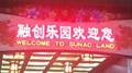 广州融创乐园开业