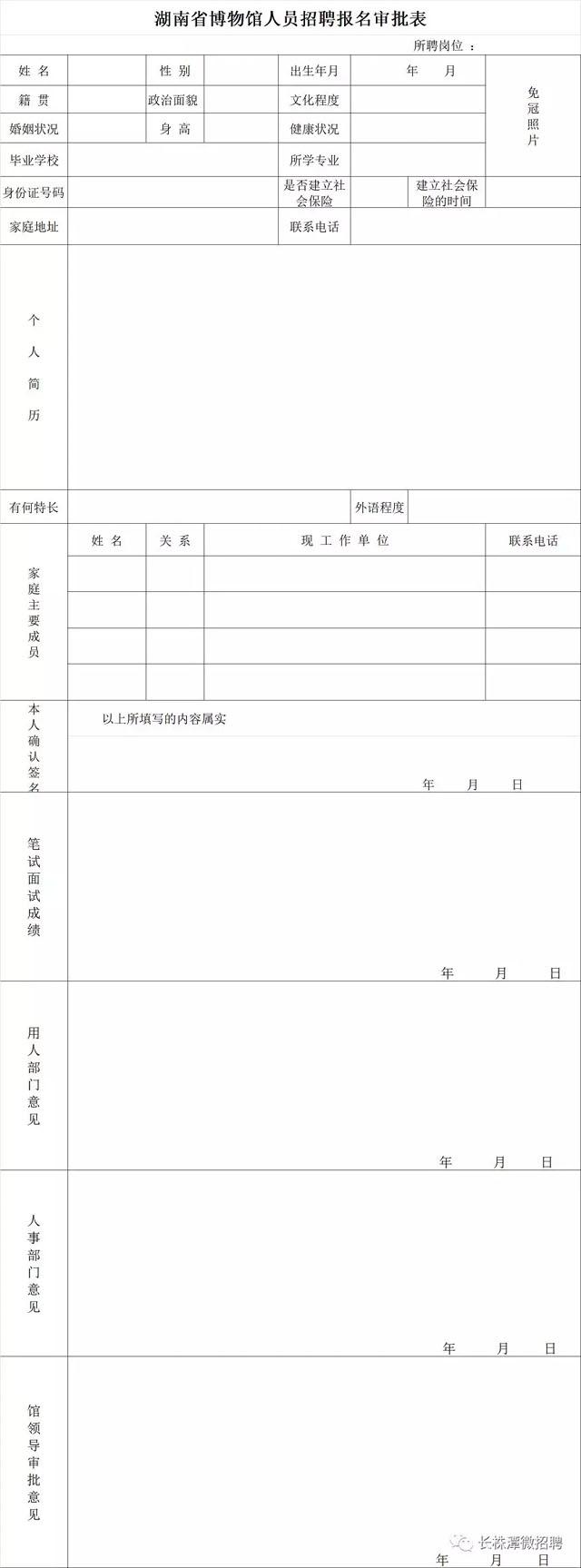【8月4日截止】湖南省博物馆招聘公告