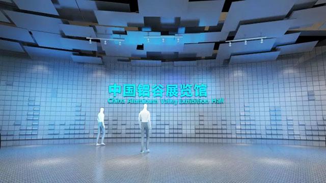 中国铝谷展览馆:科技创新驱动带来全新铝世界