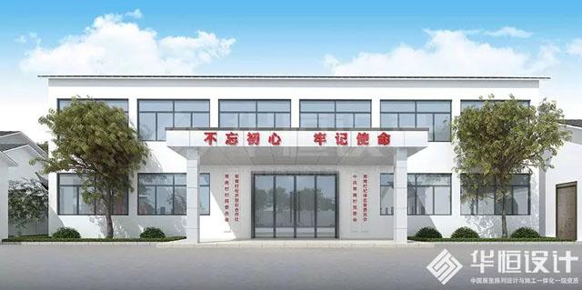 华恒中标常南村党群服务中心党建文化布展