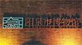 金大陆设计制作的阳泉博物馆重磅回归