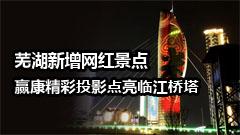 临江桥塔投影秀