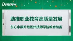 东方中原升级扬州技师学院教育装备