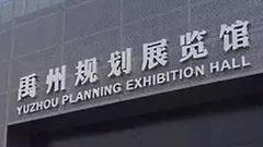 禹州规划展览馆